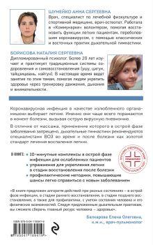 Обложка сзади Дыхательные гимнастики при COVID-19. Рекомендации по восстановлению для пациентов Н. С. Борисова, А. С. Шумейко