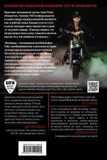 Обложка сзади Моя исповедь. Невероятная история рок-легенды из Judas Priest Роб Хэлфорд