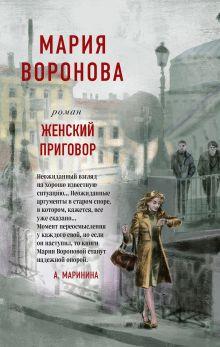 Обложка Женский приговор Мария Воронова