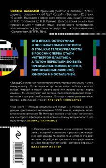 Обложка сзади Когда журналисты были свободны: Документальный телевизионный роман Эдуард Сагалаев