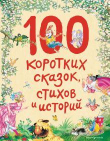 100 коротких сказок, стихов и историй (ил.)
