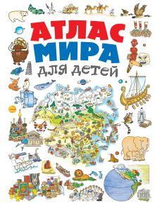 Атлас мира для детей 2-е изд., испр. и доп.
