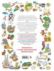 Обложка сзади Атлас мира для детей 2-е изд., испр. и доп. Наталья Андрианова