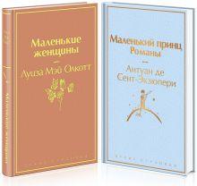 О девочках и маленьких принцах (комплект из 2 книг: Маленькие женщины и Маленький принц. Романы)