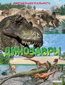 Динозавры. Виртуальная реальность