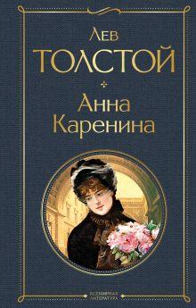 Обложка Анна Каренина Лев Толстой