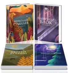 Главные поэты Серебряного века (комплект из 4 книг: А. Блок, Н. Гумилев,О. Мандельштам,С. Есенин)