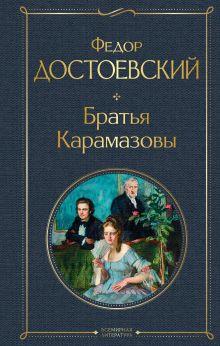 Обложка Братья Карамазовы Федор Достоевский