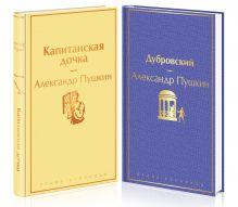 Проза Пушкина. Комплект из 2-х книг: Дубровский и Капитанская дочка