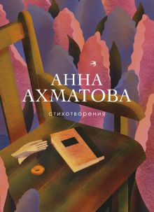 Женская лирика ХХ века (комплект из 2 книг: Ахматова и Ахмадулина)