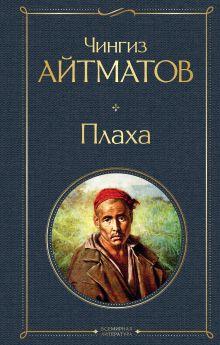 Обложка Плаха Чингиз Айтматов