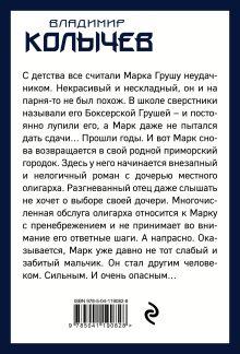 Обложка сзади Влюблен и очень опасен Владимир Колычев