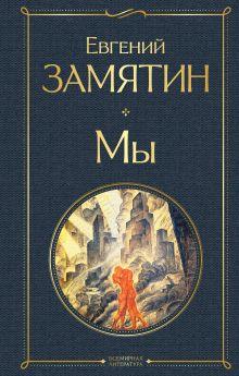 Обложка Мы Евгений Замятин