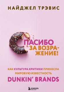 Спасибо за возражение! Как культура критики принесла мировую известность Dunkin' Brands