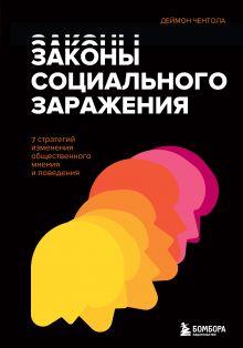 Законы социального заражения. 7 стратегий изменения общественного мнения и поведения