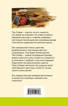 Обложка сзади Приключения Тома Сойера Марк Твен