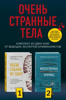 Очень странные тела. Комплект из 2 книг от ведущих экспертов-криминалистов: «Неестественные причины» и «Когда собаки не лают»