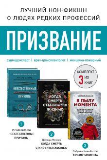 Призвание. Комплект из 3 книг: Неестественные причины, В пылу момента, Когда смерть становится жизнью