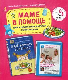 Маме в помощь. Книги по питанию и уходу за малышом с первых дней жизни. Комплект из 2 книг: «Доктор аннамама, у меня вопрос: как ухаживать за ребенком?» и «Доктор аннамама, у меня вопрос: как кормить ребенка?»