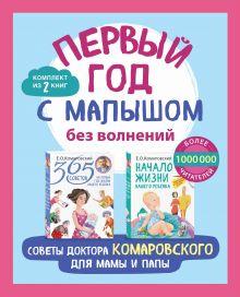 Комаровский для мамы и папы. Комплект из 2 книг: «365 советов на первый год жизни вашего ребенка» и «Начало жизни вашего ребенка. Обновленное и дополненное издание»
