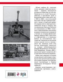 Обложка сзади Советская гаубица Д-1: Крупнокалиберная