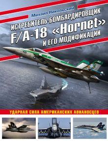 Обложка Истребитель-бомбардировщик F/A-18 «Hornet» и его модификации: Ударная сила американских авианосцев Михаил Никольский