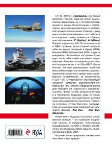 Обложка сзади Истребитель-бомбардировщик F/A-18 «Hornet» и его модификации: Ударная сила американских авианосцев Михаил Никольский
