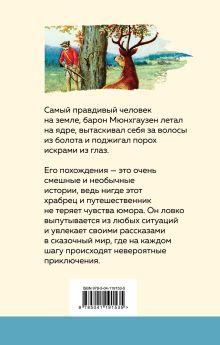 Обложка сзади Приключения барона Мюнхгаузена Рудольф Эрих Распе