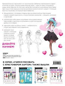 Обложка сзади Учимся рисовать романтику в аниме. Как нарисовать популярных персонажей шаг за шагом Кристофер Харт