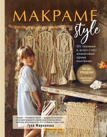 МАКРАМЕ Style. От техники к искусству: пошаговые уроки плетения