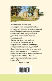 Обложка сзади Детство Лев Толстой