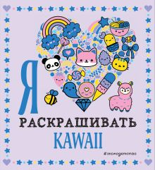 Я люблю раскрашивать KAWAII