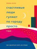Хюгге. Уютные книги о счастье