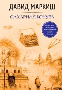 Большая литература Давида Маркиша