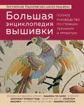 Подарочные издания. Рукоделие. Энциклопедии