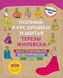 Полный курс кройки и шитья Терезы Жилевска (короб)