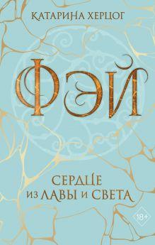 Обложка Фэй. Сердце из лавы и света Катарина Херцог