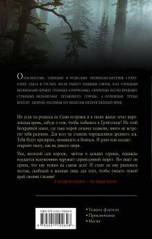 Обложка сзади Тьма и пламя. На бескрайней земле Степан Кайманов