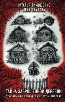 Обложка Тайна заброшенной деревни Наталья Тимошенко, Лена Обухова