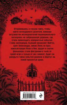Обложка сзади Тайна заброшенной деревни Наталья Тимошенко, Лена Обухова
