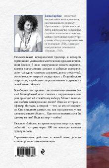 Обложка сзади Ева и её братья Елена Барбаш