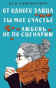 Любовь не по сценарию + Ты мое счастье + От одного Зайца