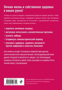 Обложка сзади Секс-рефлекс. Интимный фитнес для здоровья и удовольствия (суперобложка) Екатерина Смирнова