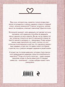 Обложка сзади Дневник свекрови Мария Метлицкая