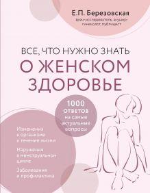 1000 вопросов и ответов по гинекологии (суперобложка)