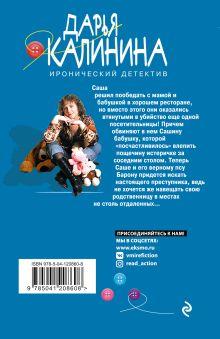 Обложка сзади Старушки-разбойницы Дарья Калинина