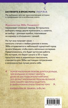 Обложка сзади Колючий мед Сара Паборн