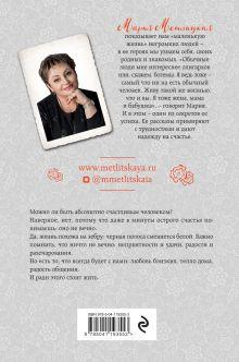 Обложка сзади Черно-белая жизнь Мария Метлицкая