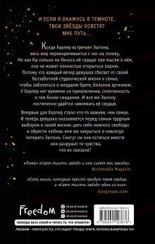 Обложка сзади Свет тысячи звёзд Леони Ластелла