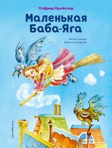 Обложка Маленькая Баба-Яга (ил. О. Ковалёвой) Отфрид Пройслер